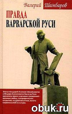 Книга Правда варварской Руси