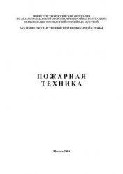 Книга Пожарная техника. Учебник