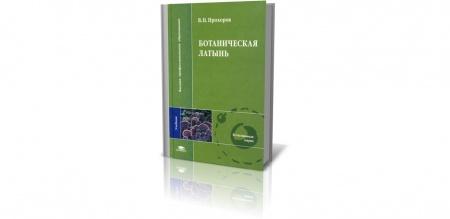 Книга «Ботаническая латынь»  Прохорова — полезнейший учебник для студентов-биологов. #книги #латынь #ботаника #биология