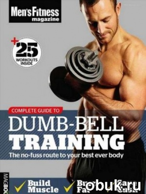 Руководство по тренингу с гантелями (Men's Fitness UK Complete Guide to Dumb-Bell Training)