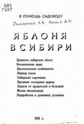 Книга Яблоня в Сибири