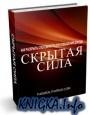 """Книга """"СКРЫТАЯ СИЛА"""" Как раскрыть способности для повышения дохода."""