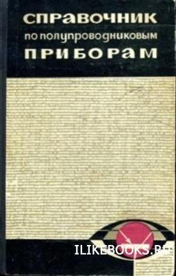 Книга Лавриненко В.Ю. - Справочник по полупроводниковым приборам