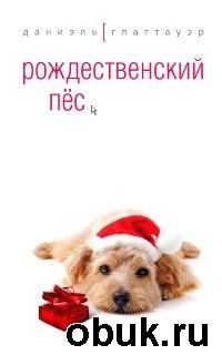 Книга Даниэль Глаттауэр. Рождественский пес