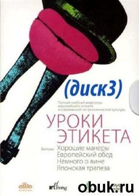 Книга Уроки этикета (диск3)/ Lessons Of Modern Etiquette (2008/3,1 Gb/DVD)