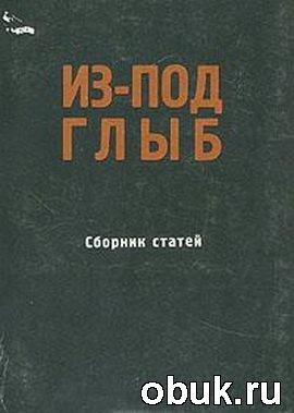 Книга Из-под глыб. Сборник статей