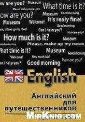 Книга Английский для путешественников / English for Travellers