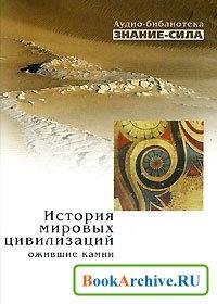 Аудиокнига История мировых цивилизаций. Ожившие камни (аудиокнига).