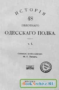 История 48 Пехотного Одесского полка (Том 1, 2).