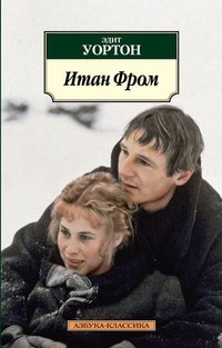 Книга Эдит Уортон Итан Фром