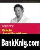 Книга Beginning Oracle Application Express