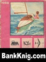 Журнал Моделист-конструктор №6 1966.