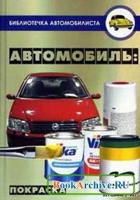 Книга Автомобиль - современные технологии покраски.