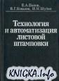 Книга Технология и автоматизация листовой штамповки