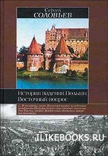 Книга Соловьев Сергей - История падения Польши