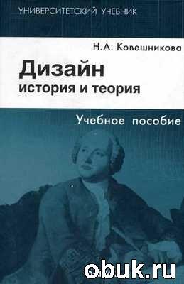 Книга Дизайн. История и теория