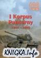 Книга I Korpus Pancerny 1944-1945 (Militaria 132)