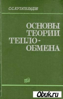 Книга Основы теории теплообмена