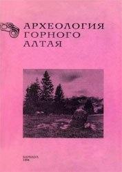 Археология Горного Алтая