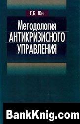 Книга Методология антикризисного управления