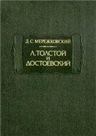 Книга Л. Толстой и Достоевский