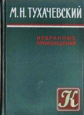 Книга М.Н.Тухачевский. Избранные произведения. Том 1