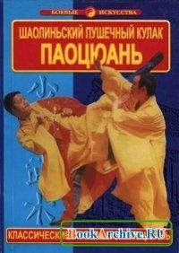 Книга Паоцюань. Шаолиньский пушечный кулак.