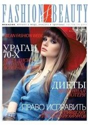 Журнал Fashion & Beauty №4 2011
