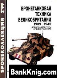 Журнал Бронеколлекция № 1999-02 (023). Бронетанковая техника Великобритании 1939-1945 (часть II)