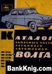 Каталог запасных частей легкового автомобиля