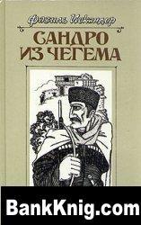 Книга Сандро из Чегема. Книга 1