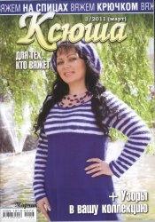 Журнал Ксюша № 3 2011 для тех, кто вяжет