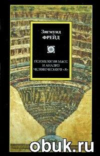 """Книга Зигмунд Фрейд. Психология масс и анализ человеческого """"Я"""""""