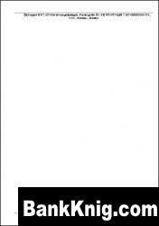 Книга Мотоцикл ИЖ 7.107-01 и его модификации. Руководство по эксплуатации