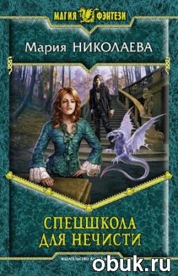 Книга Николаева Мария. Спецшкола для нечисти