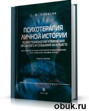 Книга Ковалев С.В. - Психотерапия личной истории.Книга 3 [2008, DjVu,DOC,PDF, RUS]