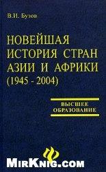 Книга Новейшая история стран Азии и Африки (1945 - 2004)