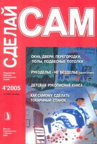 ������ ������ ��� � 4  2005 �. (������)