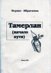 Книга Тамерлан (Начало пути)