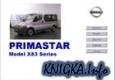 Книга Nissan Primastar model X83 Series. Electronic Service Manual
