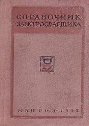 Книга Справочник электросварщика