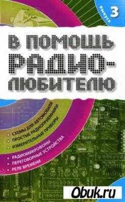 Книга В помощь радиолюбителю. Выпуск 3