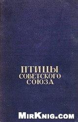 Книга Птицы Советского Союза. Том 1