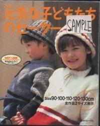 Журнал Hot Line.Baby Knit 90-100-110-120-130