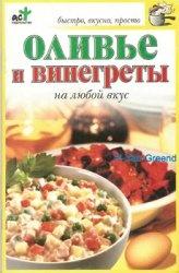 Книга Оливье и винегреты на любой вкус