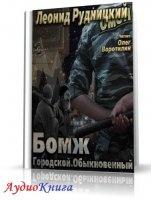 Книга Рудницкий Леонид - Бомж.Городской.Обыкновенный (АудиоКнига)