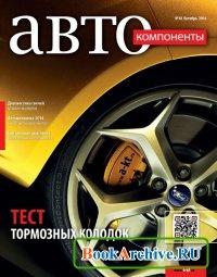 Автокомпоненты №10 (октябрь 2014)