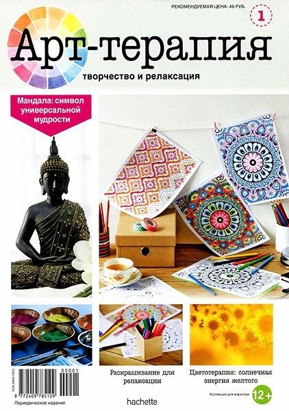 Книга Журнал:  Арт-терапия №1 (2015)