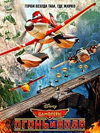 Самолеты: Огонь и вода / Planes: Fire and Rescue (2014/BD-Remux/BDRip/HDRip/3D)