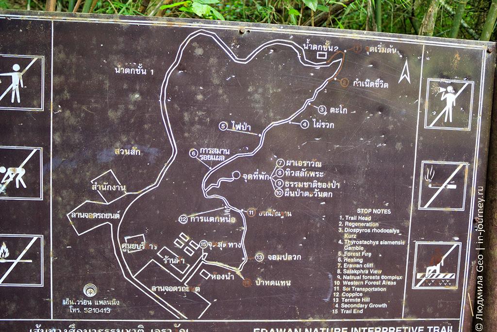 карта национального парка эраван
